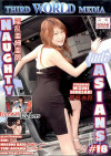 Naughty Little Asians Vol. 18 Porn Movie