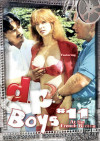 D.P. Boys #11 Porn Movie
