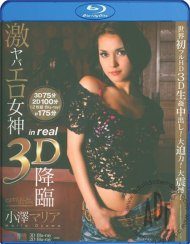 Catwalk Poison 2: Maria Ozawa in real 3D Blu-ray Box Cover Image