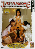 Japanese Video Magazine No. 12 Porn Video